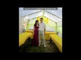 Свадьба(Илья+Вика) под музыку ПЕСНЯ НА ЗАКАЗ К СВАДЬБЕ ( STAR MUSIC) - АВТОР ДЕНИС НИКИТИН (httpvk.comrema_x_mcnik_rema_x). Picrolla