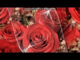 цветы под музыку С Днём Рождения))) Подруга      - будь счастлива моя любимая подруга. Picrolla