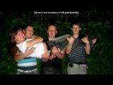 «цымбалы..........03.06.2011............» под музыку Песня про дружбу - Если друг не смеётся, ты включи ему солнце, ты включи ему звёзды, это просто. Ты исправь ошибку, превращая в улыбку, все грустинки и слёзы, это просто. Воскресенье, суббота, дружба- это не работа. Есть друзья, а для них, у друзей нет выходных.... Picrolla