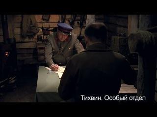 1 серия / Охота на Вервольфа (2009)