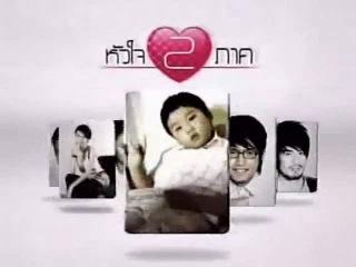 Разлученные сердца / A Divided Heart / Hua Jai Song Park (8/13 серий)