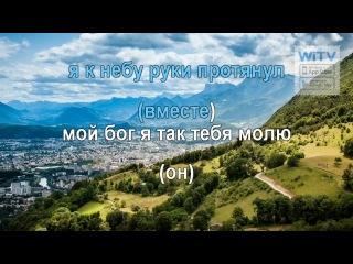 Штар+Успенская - ЛОДОЧКА