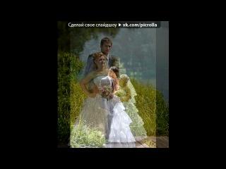 «Одним прекрасным летним днём...» под музыку **** - очень хорошая песня про свадьбу. Picrolla