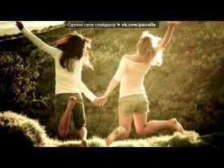«Мой» под музыку Лолита Милявская, Алена Апина-Песня о женской дружбе - Песня старая,но мне нравиться. Посвещается моей самой лучшей подруге. . Picrolla