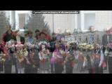 Первый  раз  в  первый  класс)) под музыку Oleg-Off and Jim - Учат в школе (Original Mix) DEMO. Picrolla