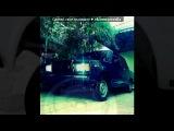 «●Avtosh Style●» под музыку Zaur Ashiq ft Gunay - Qeshey qeshey (2012). Picrolla