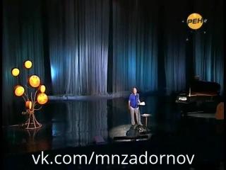 Михаил Задорнов Баракосочетание Концерт Россия Родина хрена 2011