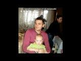 «семья» под музыку ♫  Оксимирон - Последний Звонок.. Picrolla
