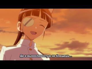 Штурмовые ведьмы / Strike Witches - 1 Сезон 3 Серия (Субтитры)