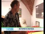 Выставка геральдики в Калининграде 11.06.2013