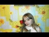 «Я и моя семья» под музыку [►] Наталья Власова и Пелагея - Доченька моя. Picrolla
