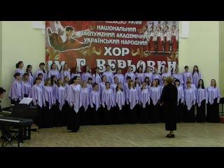 Жіноча народна хорова капелла ВДПУ ім.Коцюбинського