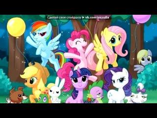 «пони все вместе» под музыку Милая пони - Дружба - это чудо! - Главная тема. Picrolla
