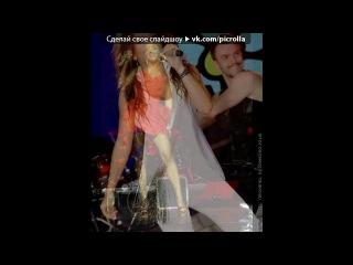 «• Концерты, выступления,репетиции...2 •» под музыку Ани Лорак - Обними Меня ( NEW 2012 ). Picrolla