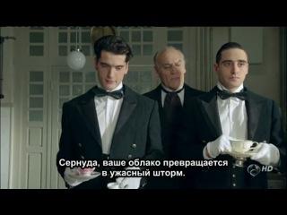 Гранд Отель 1 сезон. 4 серия. Субтитры.