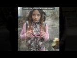 мои друзья под музыку Sd aka Sadist - Песня Про Дружбу. Picrolla