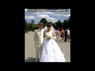 «Свадьба» под музыку Ирина Круг и Виктор Королев - Качают небо золотые купола. Picrolla