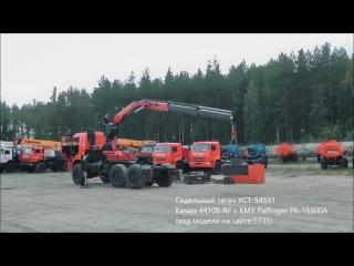 Седельный тягач УСТ-54531 Камаз 44108-RF с КМУ Palfinger РK-15500А (код модели на сайте:5735)