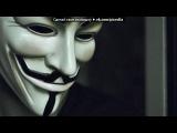 Со стены Гай Фокс под музыку Nicky Romero - Toulouse (Original Mix) Гай Фокс. Picrolla