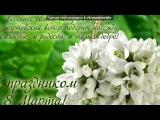 «8 марта» под музыку мамочка) - Родная моя, ты у меня самая красивая, добрая, милая, классная, просто самая ЛУЧШАЯ=)оставайся всегда такой, я очень рада, что у меня есть такая мама, как ты=) люблю тебя до безумия=) . Picrolla
