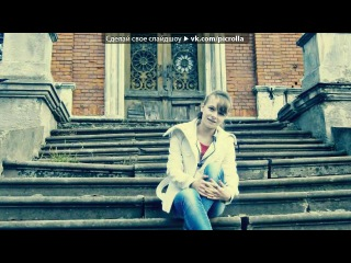 «ФотоСтатусы.рф» под музыку Влад Дарвин (Darwin) & Alyosha (Алеша) - Найкраща (Fast Version). Picrolla