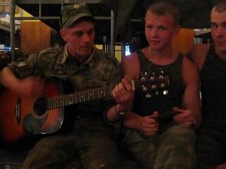 Армейская песня под гитару- Когда же приказ