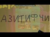 «Народное творчество» под музыку Skrillex - My Name Is Skrillex (Skrillex Remix). Picrolla