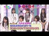 Nogizaka46 - Nogizakatte Doko ep33 Обиженный ведущий и маленькие ногизашки =)
