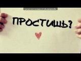 «клип любимому» под музыку (●•●ГРУСТНАЯ●•●) Прости меня за то что я люблю (NEW 2009 [vkhp.net] - Я скучаю по тебе,МИЛЫЙ ПРОСТИ И