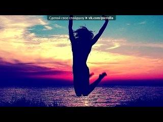 «●Моменты счастья●» под музыку DJ Mangoo - Eurodancer. Picrolla