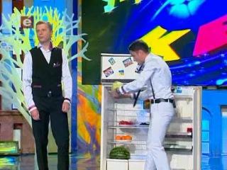 Игорь и Лена. Холодильник- узнайте себя!