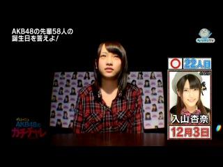 AKB48 no Gachinko Challenge #16 от 12 октября 2012