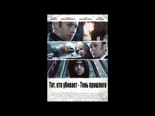 Тот, кто убивает - Тень прошлого / Den som dræber - Fortidens skygge (2011) DVDRip 720p