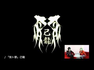 [jrokku] Junko no heya 6. Guest Kujou Takemasa (from Kiryu)