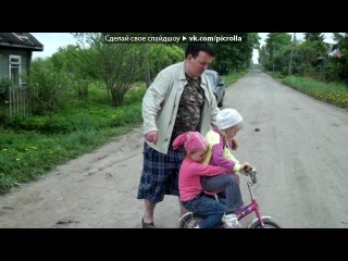 «С моей стены» под музыку Песенка про папу и дочку - Алло пап..ты где? Я тебя люблю). Picrolla