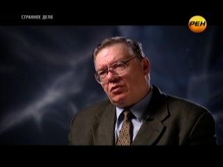 Странное дело (2012, РЕН ТВ) - 30.Антарктида. Ледяная Вселенная