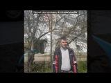 «• ФотоМагия приложение» под музыку Стас Михйлов  -  Уходите, вы часто без спроса уходите. Picrolla