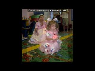 «ДЕНЬ РОЖДЕНИЕ ВАЛЕРИИ 5 ЛЕТ))))))» под музыку неизвестный исполнитель - Мама и дочка (песня на 8 марта). Picrolla