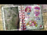 мои фотки под музыку Дискотека Авария - OST Рыбология (Fish Hooks). Picrolla