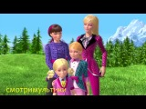 Барби и её сёстры в сказке о пони (2013)