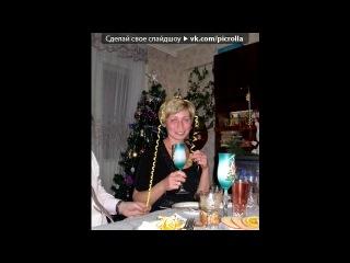 «новый год 2011» под музыку Дискотека Авария - Новый год к нам мчится. Picrolla