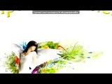 «С моей стены» под музыку Розалия-Яратам...(2011) - сагынам..юксынам сине жаным кюрмича(. Picrolla