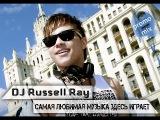 DJ Russell Ray - Самая любимая музыка здесь играет (Promo mix)