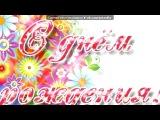 «Со стены • Видео открытки и Картинки » под музыку Барбарики - С днем рождения!. Picrolla