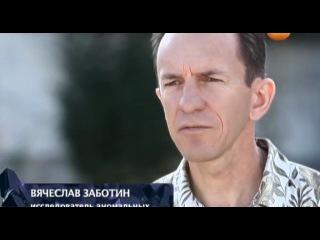 Тайны мира с Анной Чапман / Раса драконов (эфир 16.08.2012)