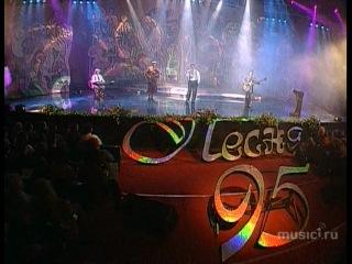 Дюна - Город детства (Песня Года 1995 Отборочный Тур)
