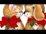 «друзья» под музыку ))) -     ღДля моей лучшей подружкиღ самой родной и дорогой подруге!!!*))) - ♡Самой красивой, прелестной, любимой подружке...Ты очень хорошая подружка,ты даже не подружка а сестра ♡ - ♡Спасибки,за то, что ты у меня есть. Picrolla