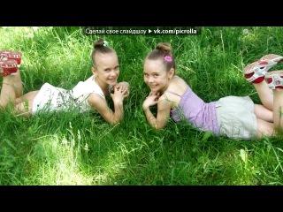 «Днепродзержинск 2010» под музыку ♡ Моим подругам - ♡ Песня про дружбу.  Даже если мы далеко друг от друга, то дружба наша становится сильнее.. Picrolla