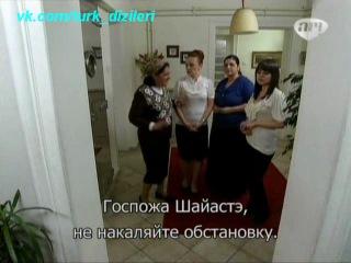 Запретная любовь / Ask I Memnu 103 серия