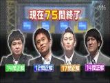 gaki no tsukai #1096 (2012.03.04)